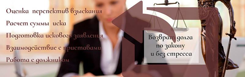 Адвокат по взысканию долга в Воронеже